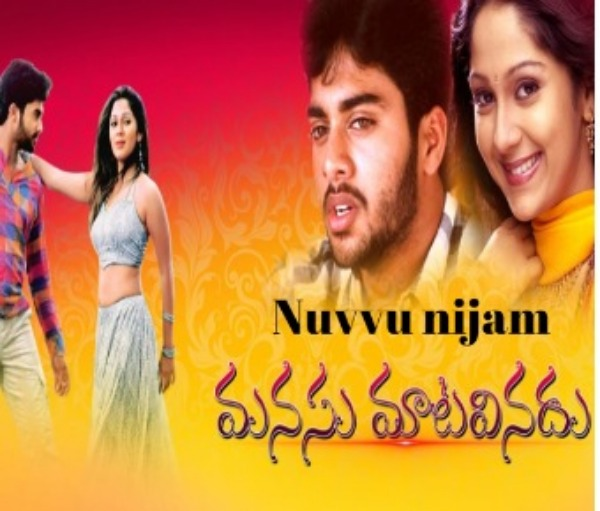 manasu maata vinadu movie songs